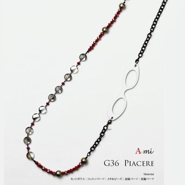 【即納可!】【LOUPE COLLIER】日本製「ルーペ」一体型ネックレス(G36-Piacere)