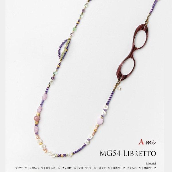 【即納可!】【LOUPE COLLIER】日本製「ルーペ」一体型ネックレス(MG54-Libretto)