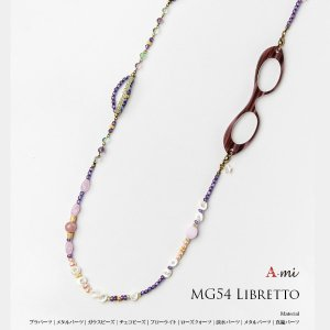 <b>【LOUPE COLLIER】日本製</b>「ルーペ」一体型ネックレス(MG54-Libretto)
