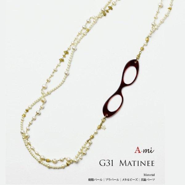【即納可!】【LOUPE COLLIER】日本製「ルーペ」一体型ネックレス(G31-Matinee)
