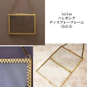 【laiton】真鍮製ハンギングディスプレーフレーム