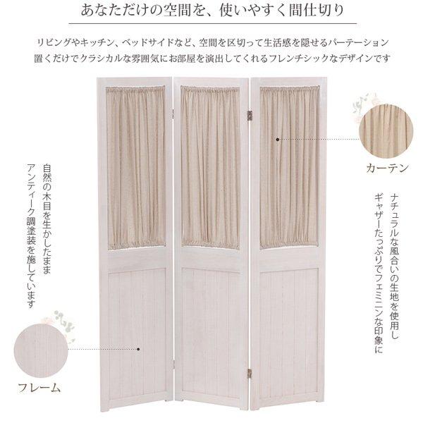 【セール!】【SHABBY WOOD FURNITURE】 シャビースタイル♪3連パーテーション(W40×H148cm)