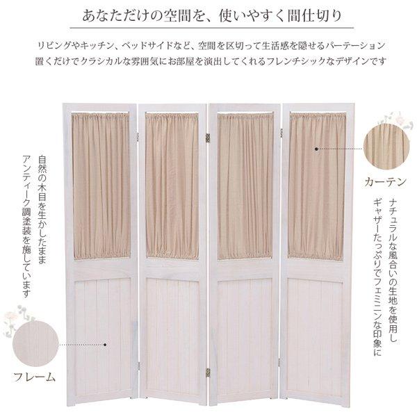 【セール!】【SHABBY WOOD FURNITURE】シャビースタイル♪4連パーテーション(W40×H148cm)