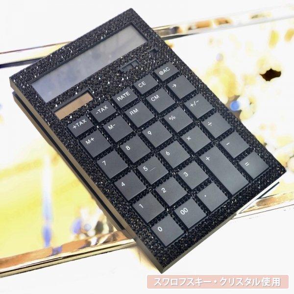 【即納可!】キラキラスワロフスキーデコレーション♪ビジュー電卓 ブラック系(W16.2×D10.4×H1.3cm)