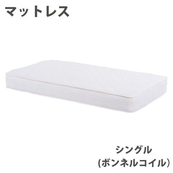 【セール!】 マットレス・シングル(ボンネルコイル)(W97×D195×H16cm)