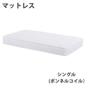 <B>【セール!】</B>マットレス・シングル(ボンネルコイル)(W97×D195×H16cm)<img class='new_mark_img2' src='https://img.shop-pro.jp/img/new/icons24.gif' style='border:none;display:inline;margin:0px;padding:0px;width:auto;' />