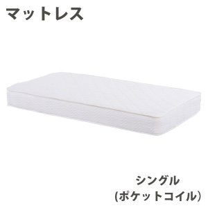 <B>【セール!】</B>マットレス・シングル(ポケットコイル)(W97×D195×H19cm)<img class='new_mark_img2' src='https://img.shop-pro.jp/img/new/icons24.gif' style='border:none;display:inline;margin:0px;padding:0px;width:auto;' />
