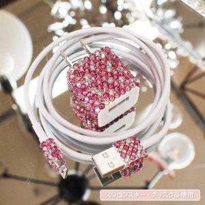 <b>【即納可!】</b>キラキラスワロフスキーデコレーション♪ビジューiPhone充電器アダプター5V+USBライトニングケーブル(1m) 2点セット ローズ系