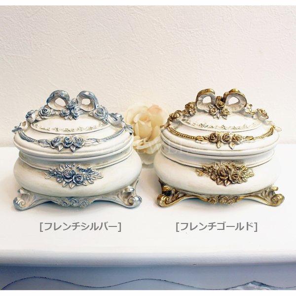 【即納可!】 ロココ調 ローズのオーバル型小物入れ<フレンチシルバー>(W12.5×H10.5cm)