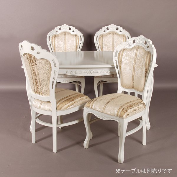 【セール!】【Fiore】ロココ調白家具 ダイニングチェアー・ホワイト
