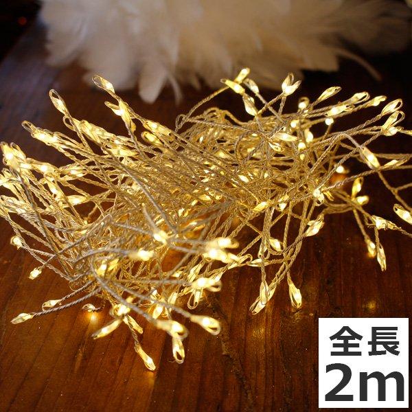 【即納可!】デコレーションLEDクラスターライト(2m)電飾