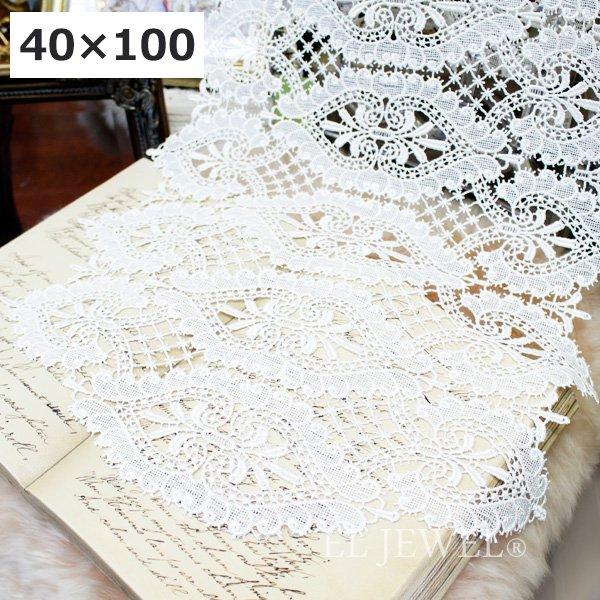 フランス製テーブルセンター・ギュピールレース(40×100cm)