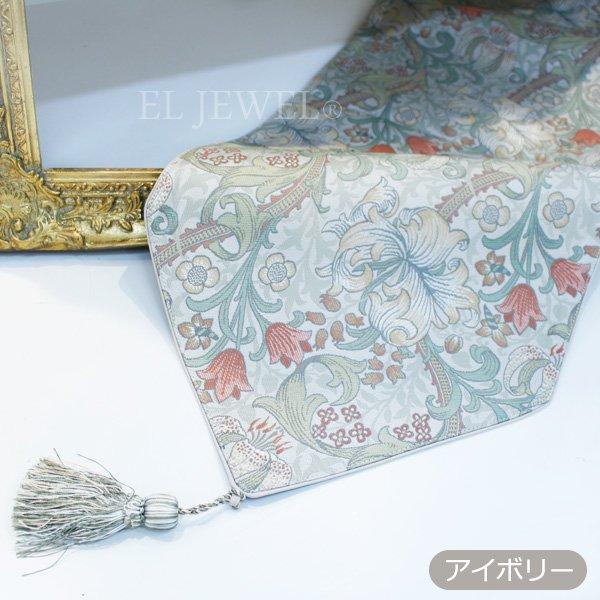 【MORRIS】テーブルランナー「ゴールデンリリーマイナー」(35×180Vcm)