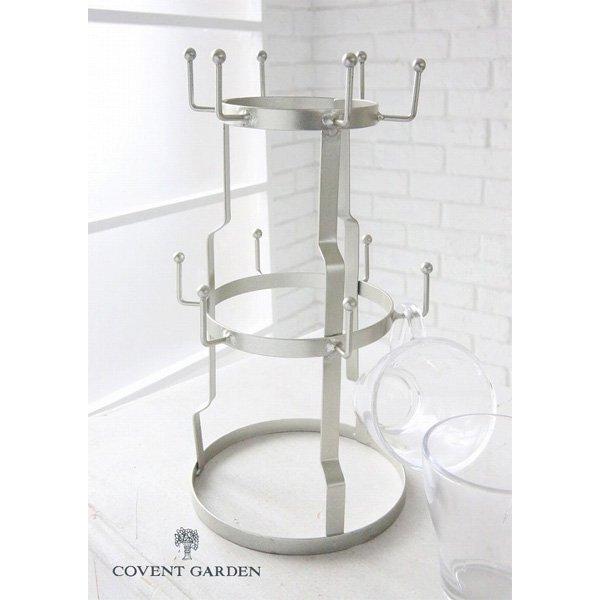 【即納可!】【COVENT】マグカップの収納にも♪ジェルミ・スモールエリソン(W18×D16×H31cm)