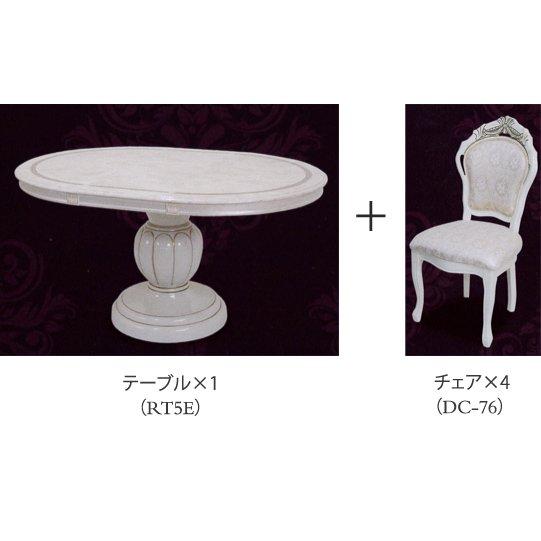 【CAMEL】<LEONARD-レオナルド> イタリア製  ダイニング5点セット テーブル、チェア
