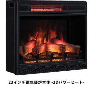 <b>【LLOYD GRANDE】</b>23インチ電気式暖炉本体-3Dパワーヒート(W604×D238×H510mm)