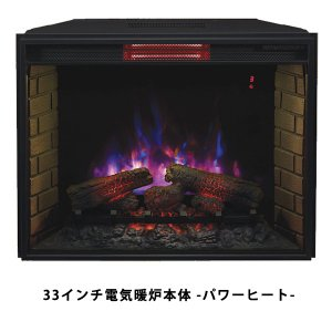 <b>【LLOYD GRANDE】</b>高級木製マントルピース用電気式暖炉本体-ヘリテージ-(33inch)1000W・1500W(W870×D269×H665mm)
