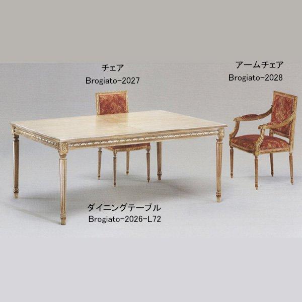 イタリア製 高級輸入家具 【BROGIATO】 チェア(W47×D52×H98cm)