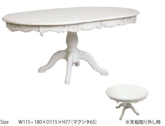 【Country Corner】  ロマンスコレクション♪ ダイニングテーブル (W115〜180×D115×H76.5cm)
