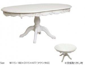 <B>【Country Corner】</B> ロマンスコレクション♪ ダイニングテーブル (W115〜180×D115×H76.5cm)