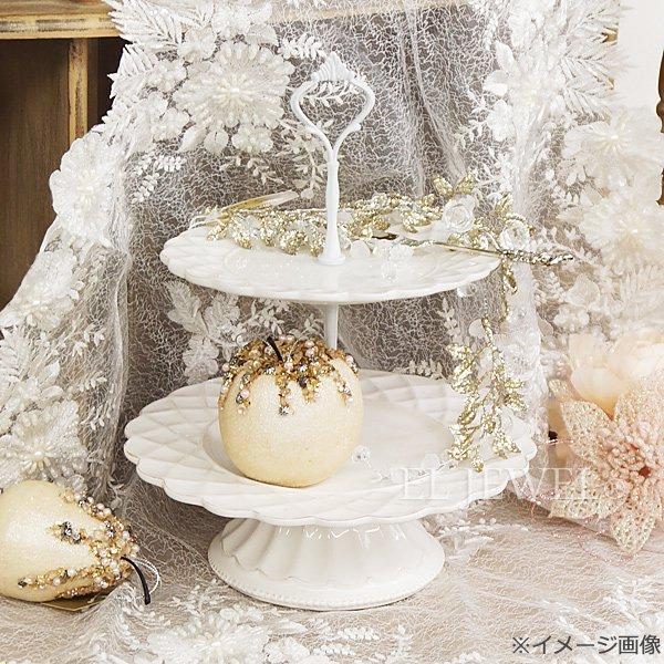 【即納可!】インテリアのワンポイントに♪ ワッフル2段ケーキスタンド (W20~25×H33cm)