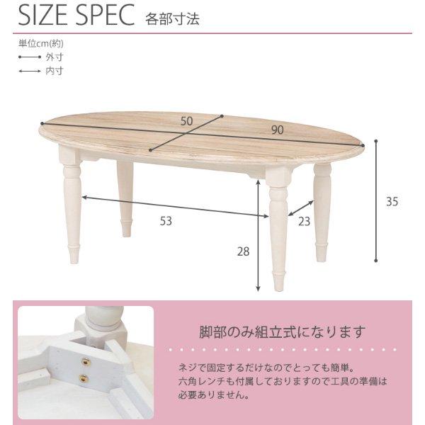 【セール!】【BROCANTE】シャビースタイル♪オーバルテーブル・ホワイト(W90×D50×H35cm)