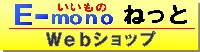 E-monoいいものねっと
