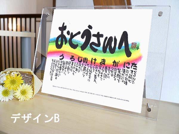 感謝の筆文字 メッセージ・虹作品