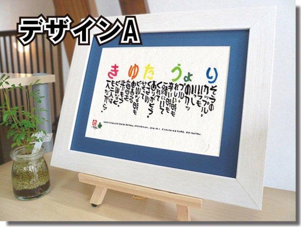 結婚祝いプレゼント人気ランキング名入りNo,1