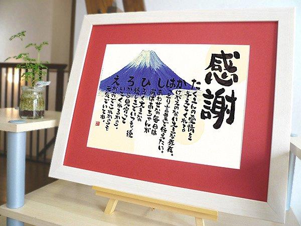 【NO1】古希祝いや還暦祝いに(イラストの書、感謝の富士、SUNSHINE)