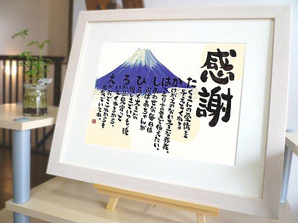 【人気】米寿祝いなど長寿のプレゼントに(イラストの書、感謝の富士、MORNING)