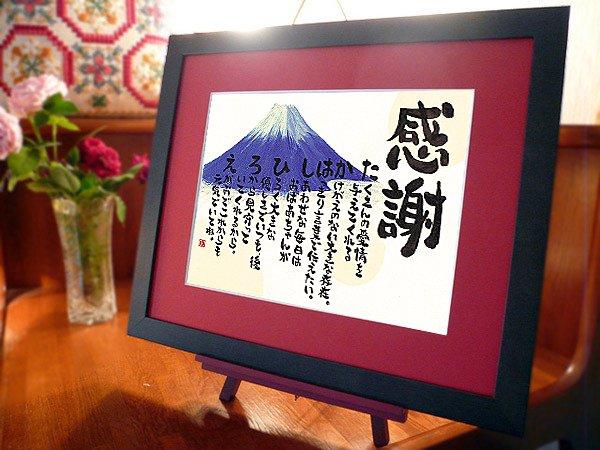 名前を使ったメッセージポエム 富士山