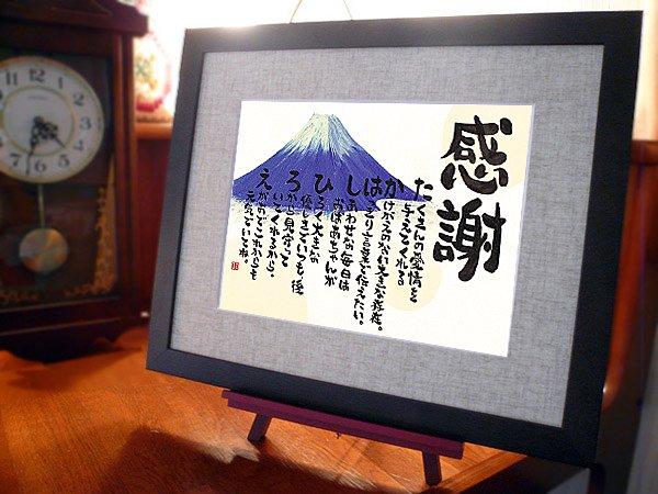 【人気】米寿お祝いプレゼント(イラストの書、感謝の富士、CHOCOLATE)