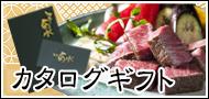 神戸菊水カタログギフト