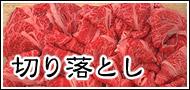 切り落とし肉
