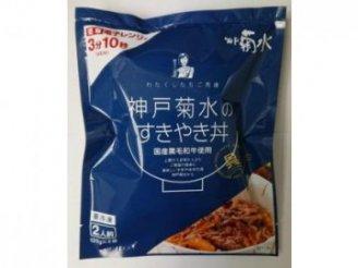 神戸菊水のすきやき丼の具(冷凍)