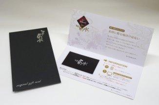 新・カタログギフト10,000円(税抜)コース/送料無料