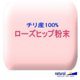 ※こちらは国産ではありません※チリ産100%ローズヒップ粉末パウダー100g