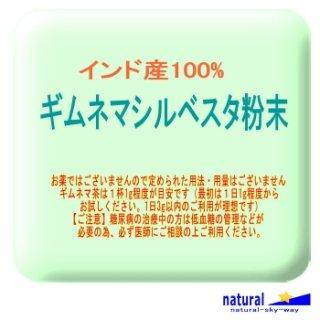 ※こちらは国産ではありません※インド産100%ギムネマシルベスタ粉末パウダー1kg(100gx10)【送料無料・代引手数料無料】