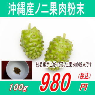 沖縄産100%ノニ果肉粉末パウダー100g