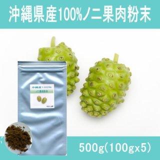 <次回11月下旬入荷予定>沖縄産100%ノニ果肉粉末パウダー500g(100gx5)