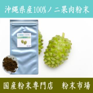 沖縄産100%ノニ果肉粉末パウダー500g(100gx5)