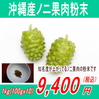 沖縄産100%ノニ果肉粉末パウダー1kg(100gx10)【宅配便送料無料】