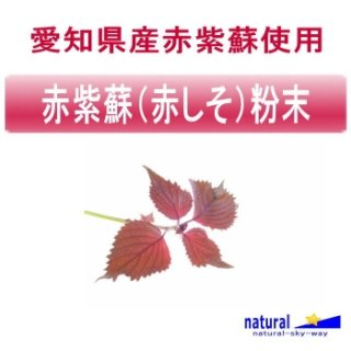 愛知県産赤紫蘇使用赤紫蘇(赤しそ)粉末パウダー100g