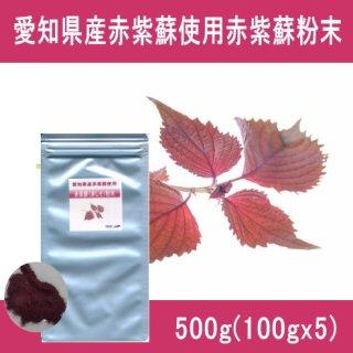 <img class='new_mark_img1' src='https://img.shop-pro.jp/img/new/icons29.gif' style='border:none;display:inline;margin:0px;padding:0px;width:auto;' />愛知県産赤紫蘇使用赤紫蘇(赤しそ)粉末パウダー500g(100gx5)【メール便送料無料】