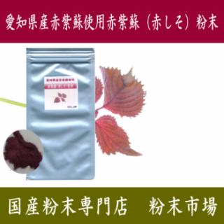 愛知県産赤紫蘇使用赤紫蘇(赤しそ)粉末パウダー500g(100gx5)【メール便送料無料】