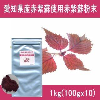 愛知県産赤紫蘇使用赤紫蘇(赤しそ)粉末パウダー1kg(100gx10)【宅配便送料無料】