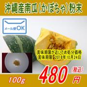 沖縄産100%南瓜(かぼちゃ)粉末パウダー100g