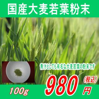 国産100%大麦若葉粉末パウダー100g