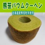 【北海道産熊笹使用】熊笹(くまざさ)バウムクーヘン